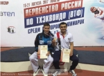 Рязанский спортсмен стал пятикратным чемпионом России по тхэквондо - РИА 7 Новостей